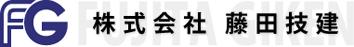 株式会社 藤田技建